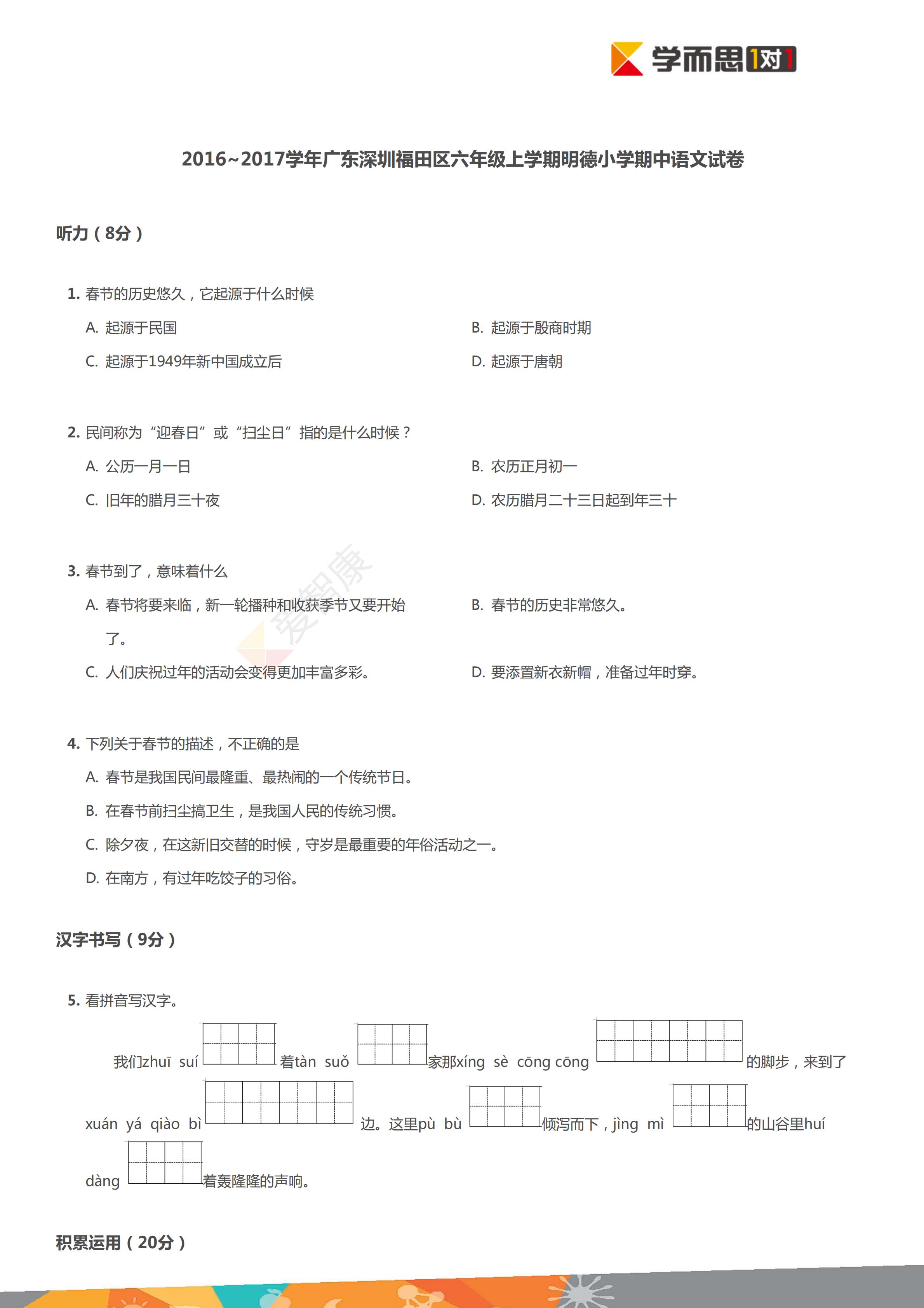 深圳福田区明德小学2018学年上学期期中考试小学六年级语文试卷及答案