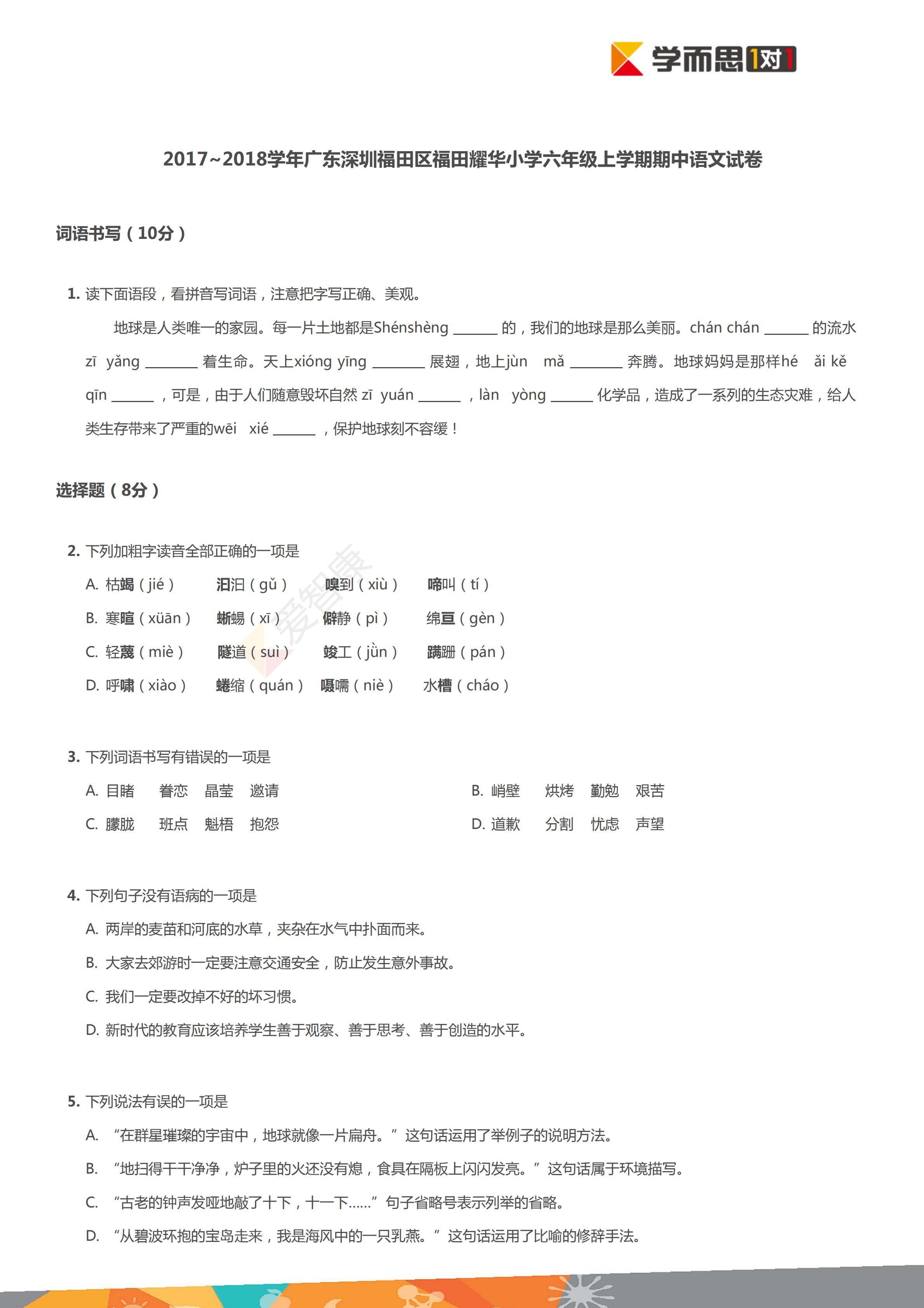 深圳福田区耀华小学2018学年上学期期中考试小学六年级语文试卷及答案