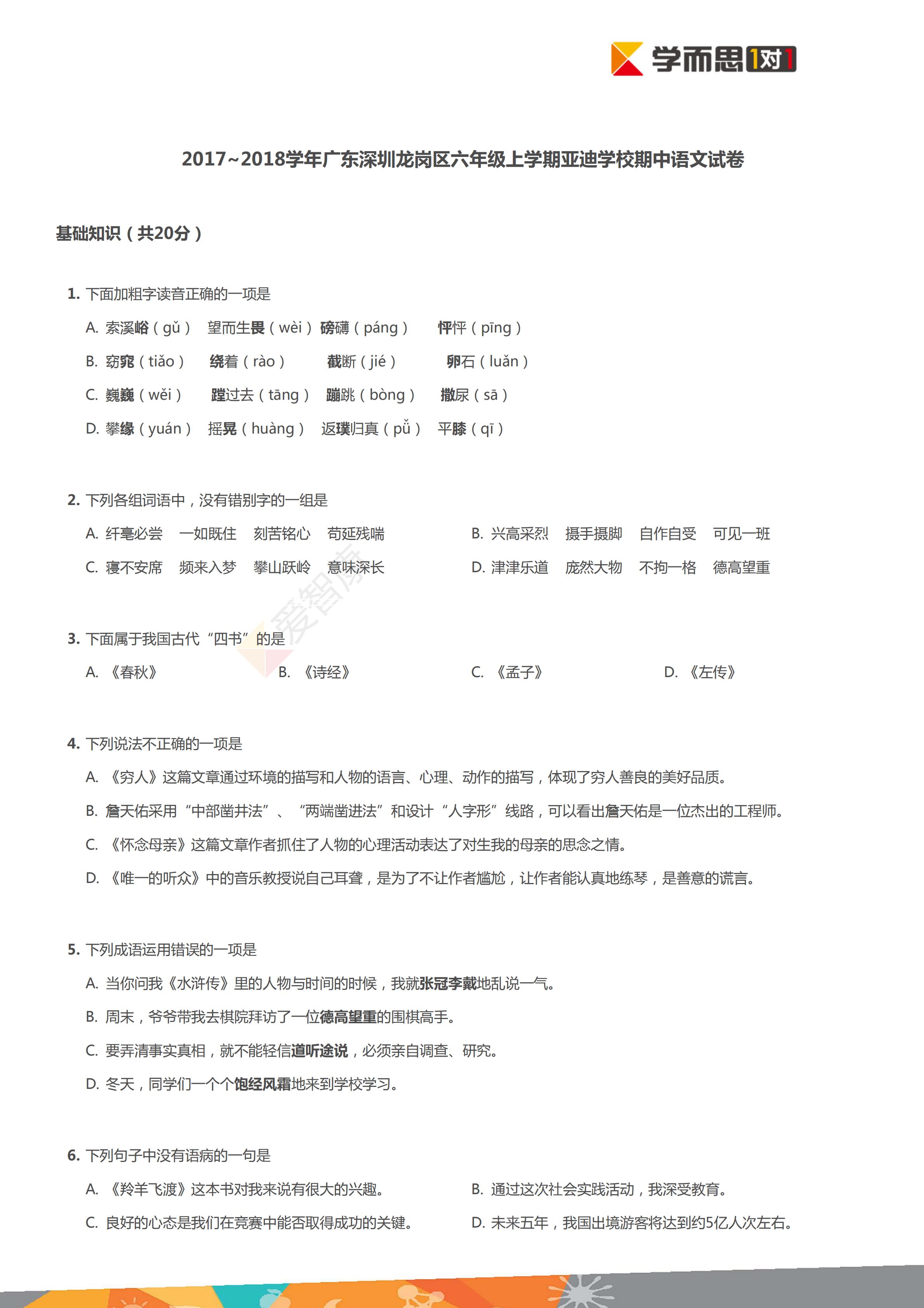 深圳龙岗区亚迪学校2018学年上学期期中考试小学六年级语文试卷及答案
