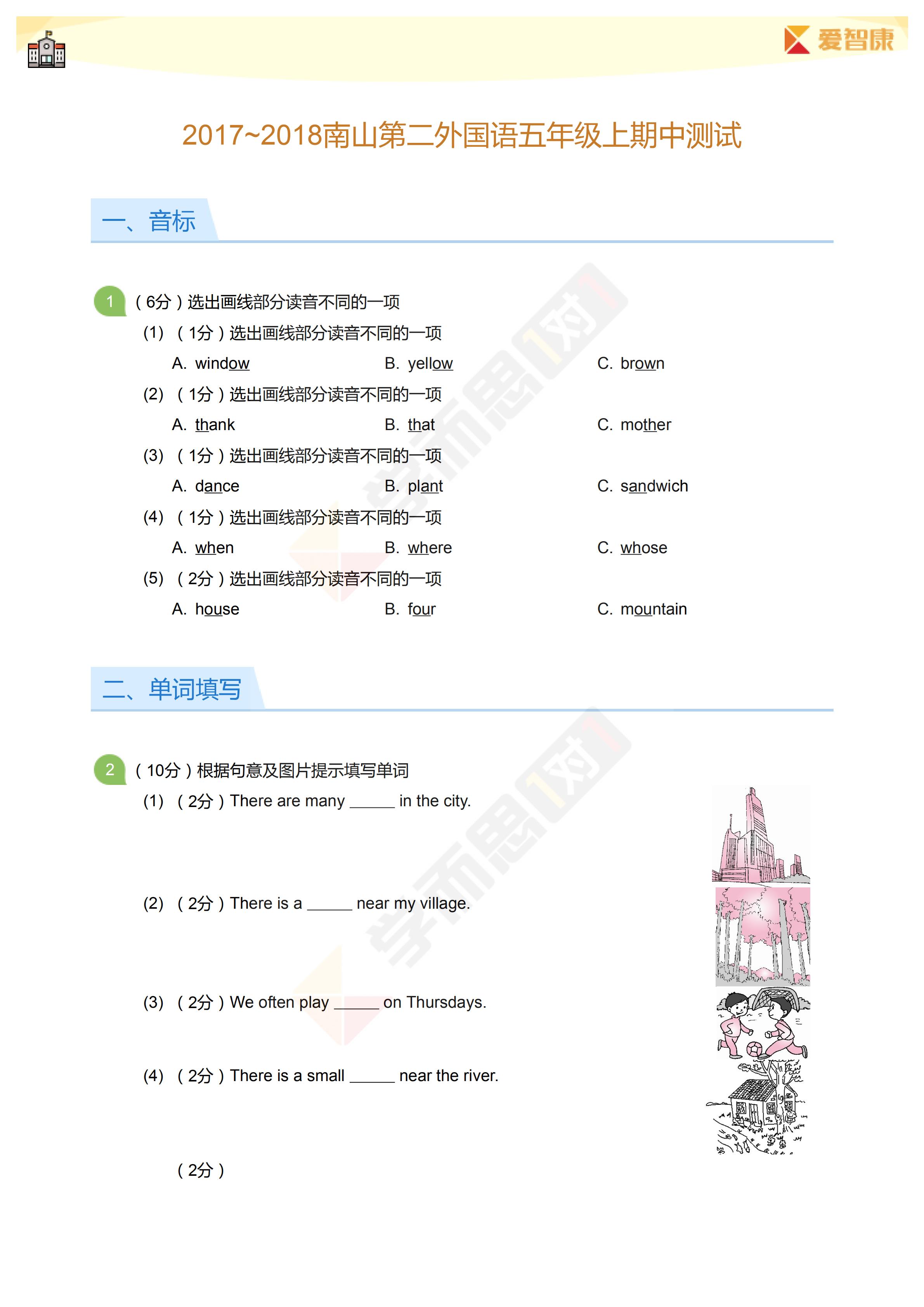 深圳南山第二外国语2018学年上学期期中考试小学五年级英语试卷及答案