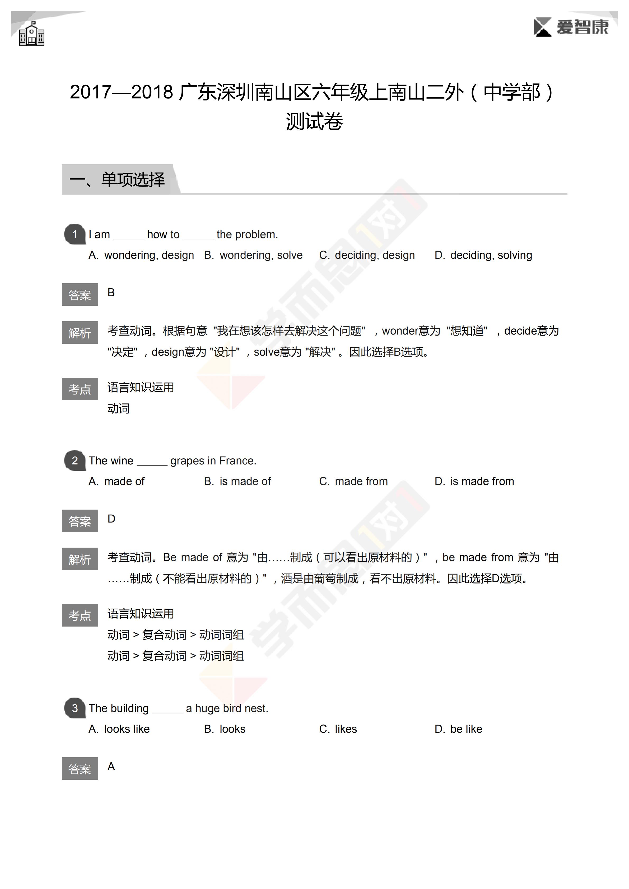 深圳南山区南山二外2018学年上学期期中考试小学六年级英语试卷及答案
