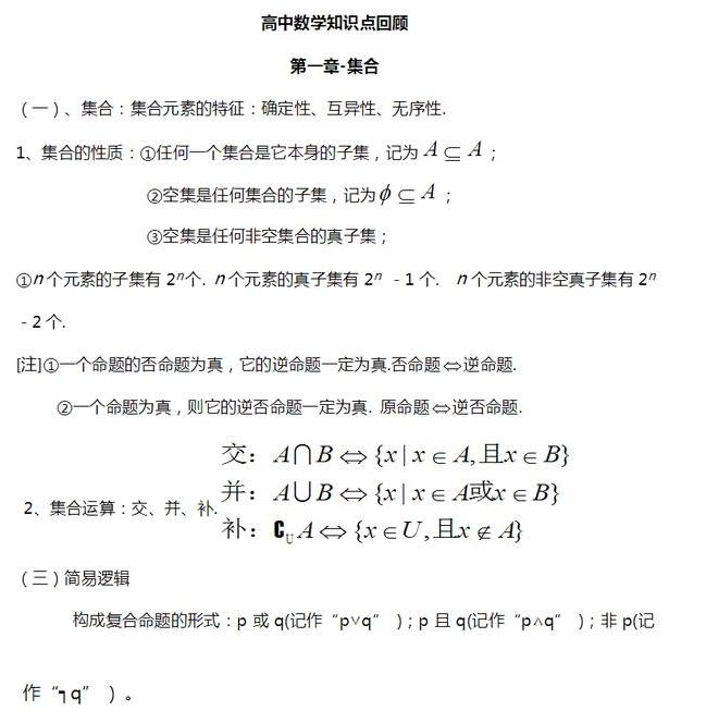 高中数学第一章重要知识点总结