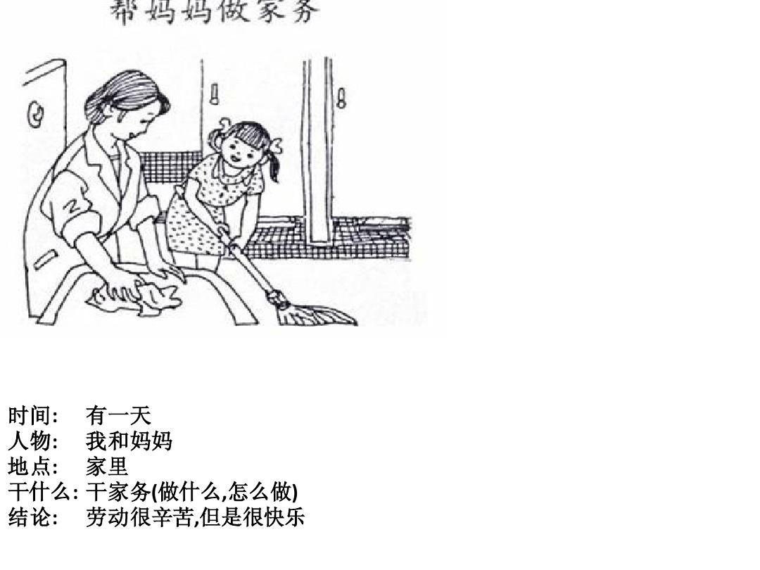 一年级上册语文看图写话图片