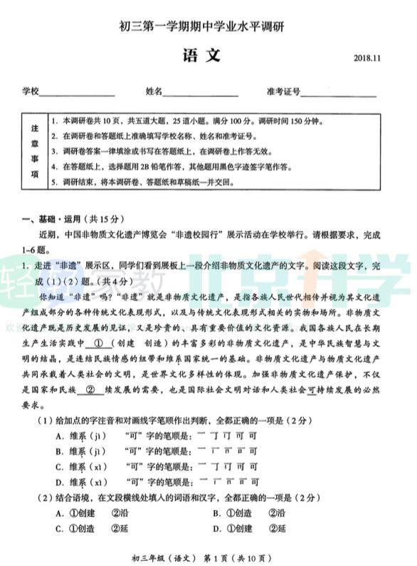 2018-2019北京海淀区初三期中考试语文试题答案解析