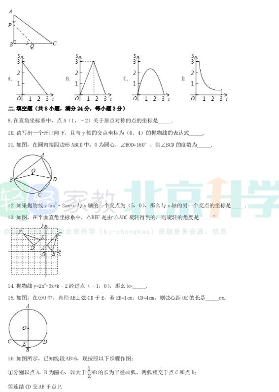 2018-2019北京海淀区初三期中考试数学试题答案解析