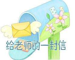 小学英语作文:给老师的一封信