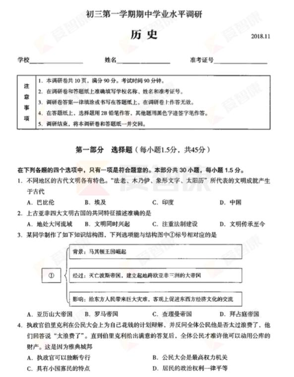 2018-2019年海淀区初三上学期历史期中考试试题及答案