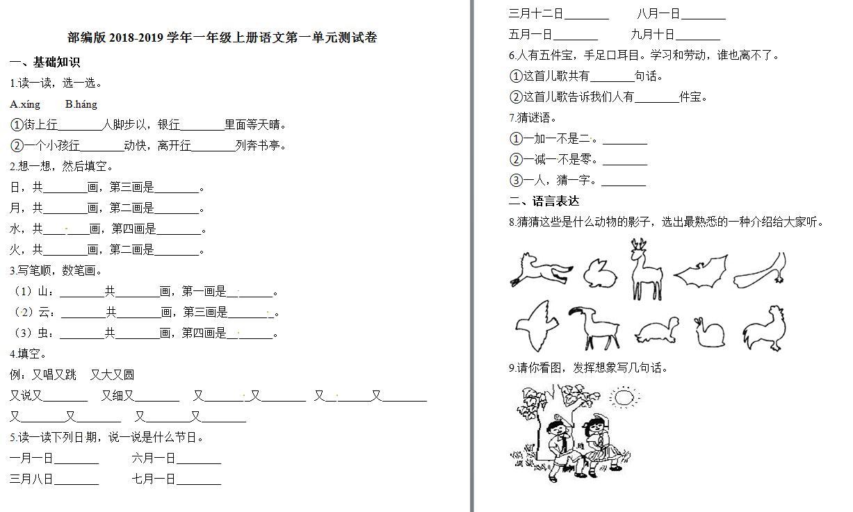 一年级上册一单元语文测试