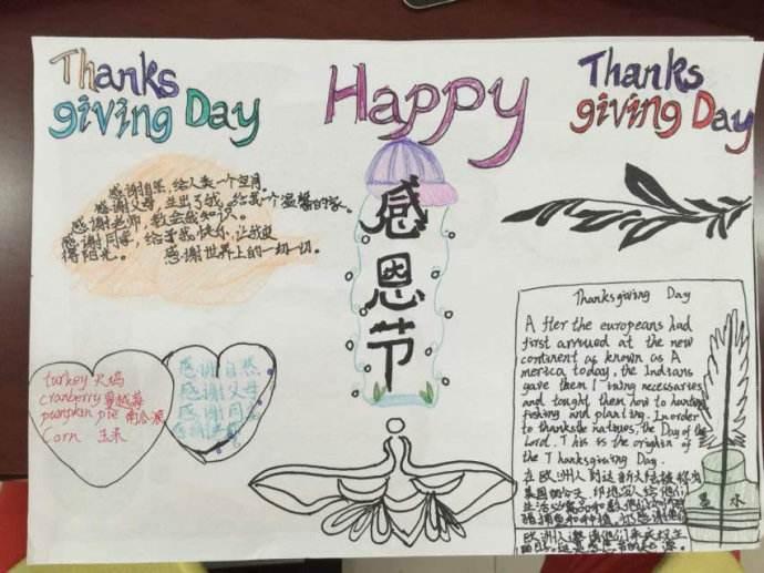 2018年二年级感恩节手抄报内容5篇