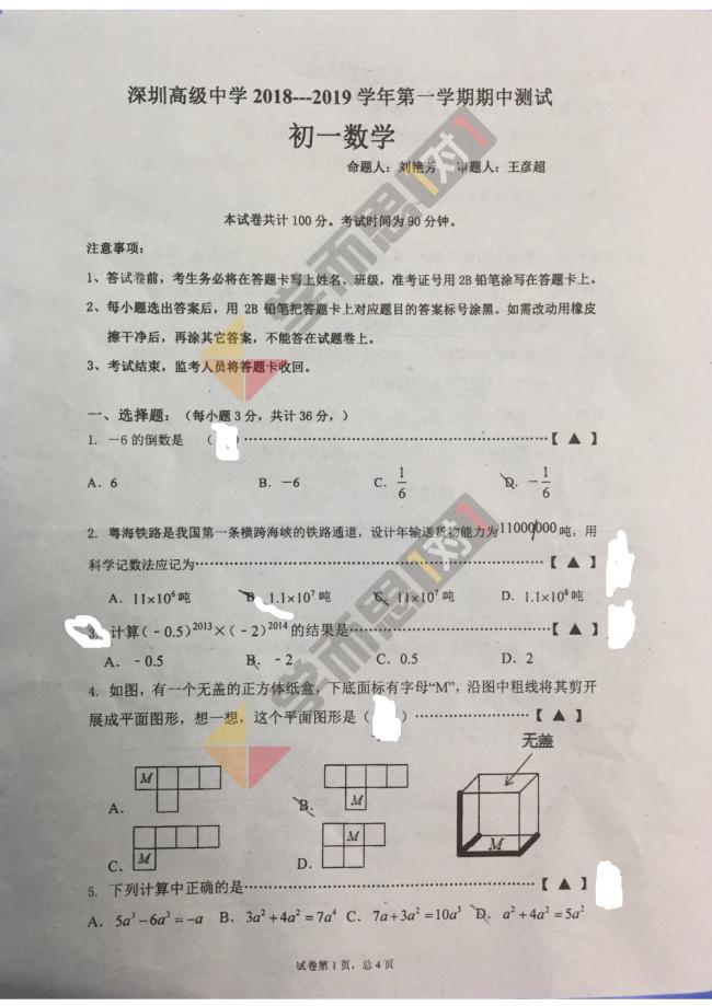 2018-2019学年深圳福田区深圳市高级中学初一上数学期中试题