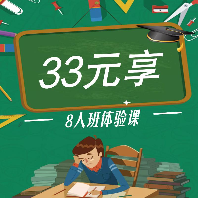 33元8人班体验课