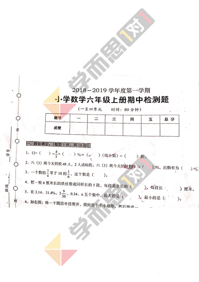 2018-2019学年深圳海韵小学六年级上数学期中试题