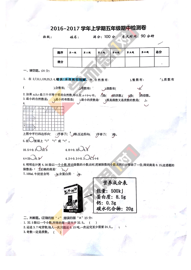 2018-2019学年深圳竹园小学五年级上数学期中试题二