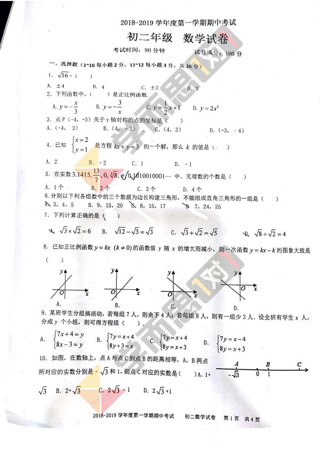 2018-2019学年深圳实验学校初中部初二上数学期中试题