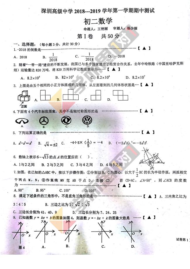 2018-2019学年深圳福田区高级中学初二初二上数学期中试题