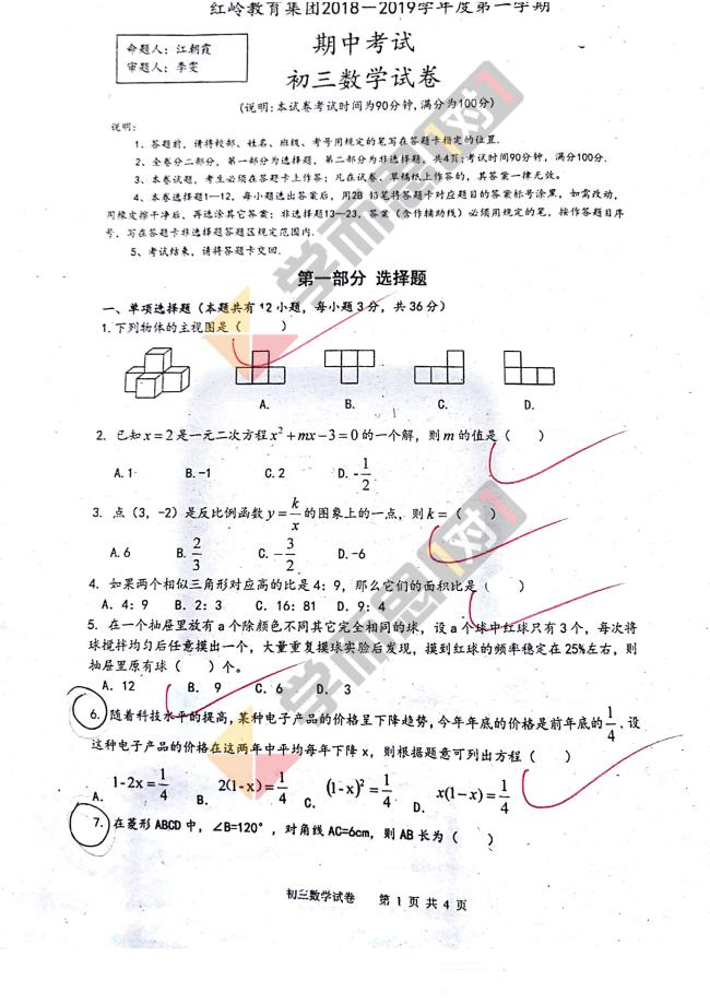 2018-2019学年深圳红岭中学初中部初三上数学期中试题