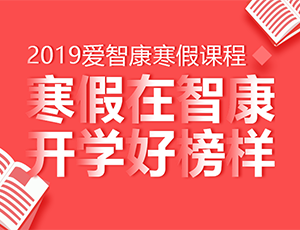 2019寒春课程