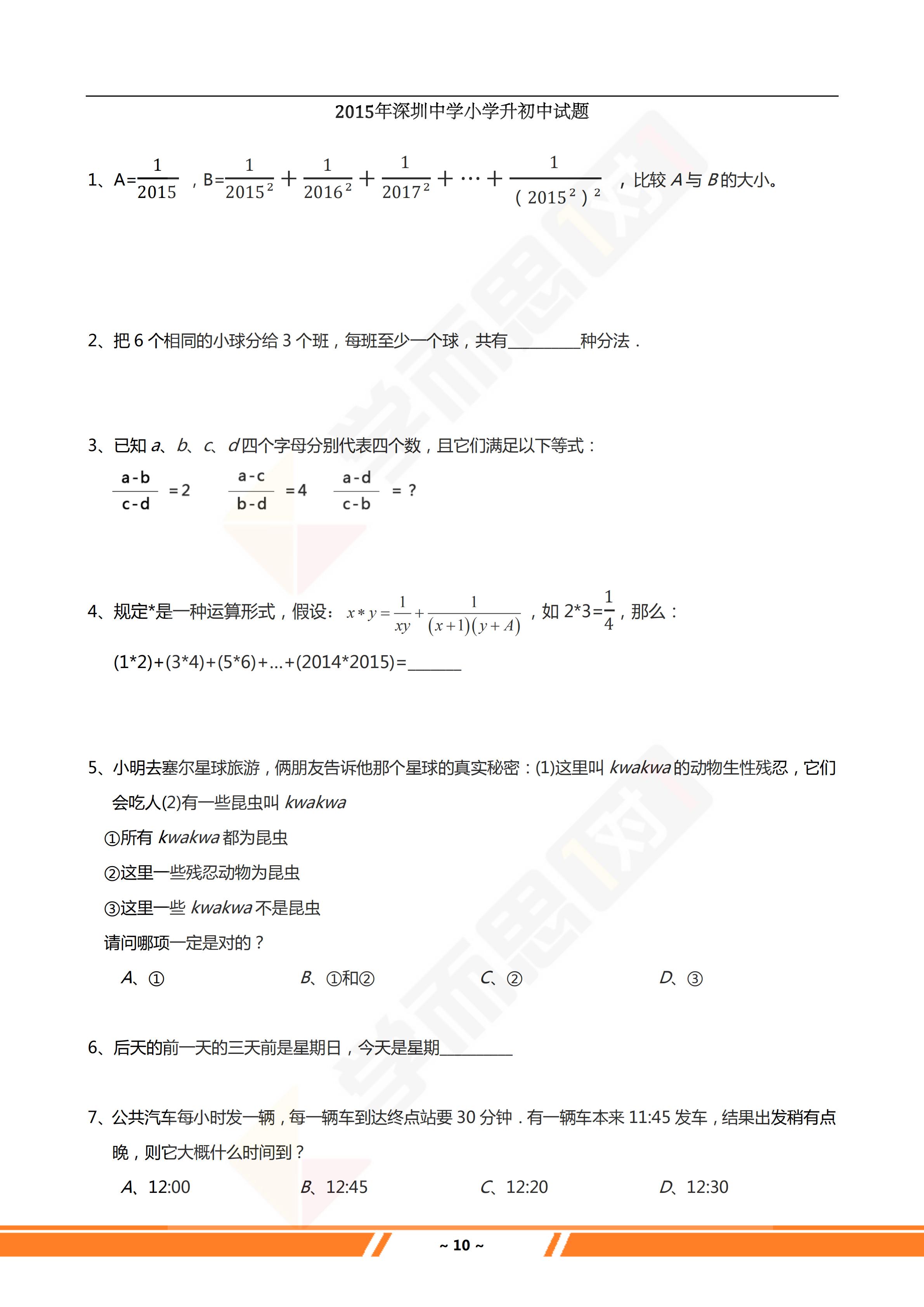 2015年深圳中学小学升初中试题