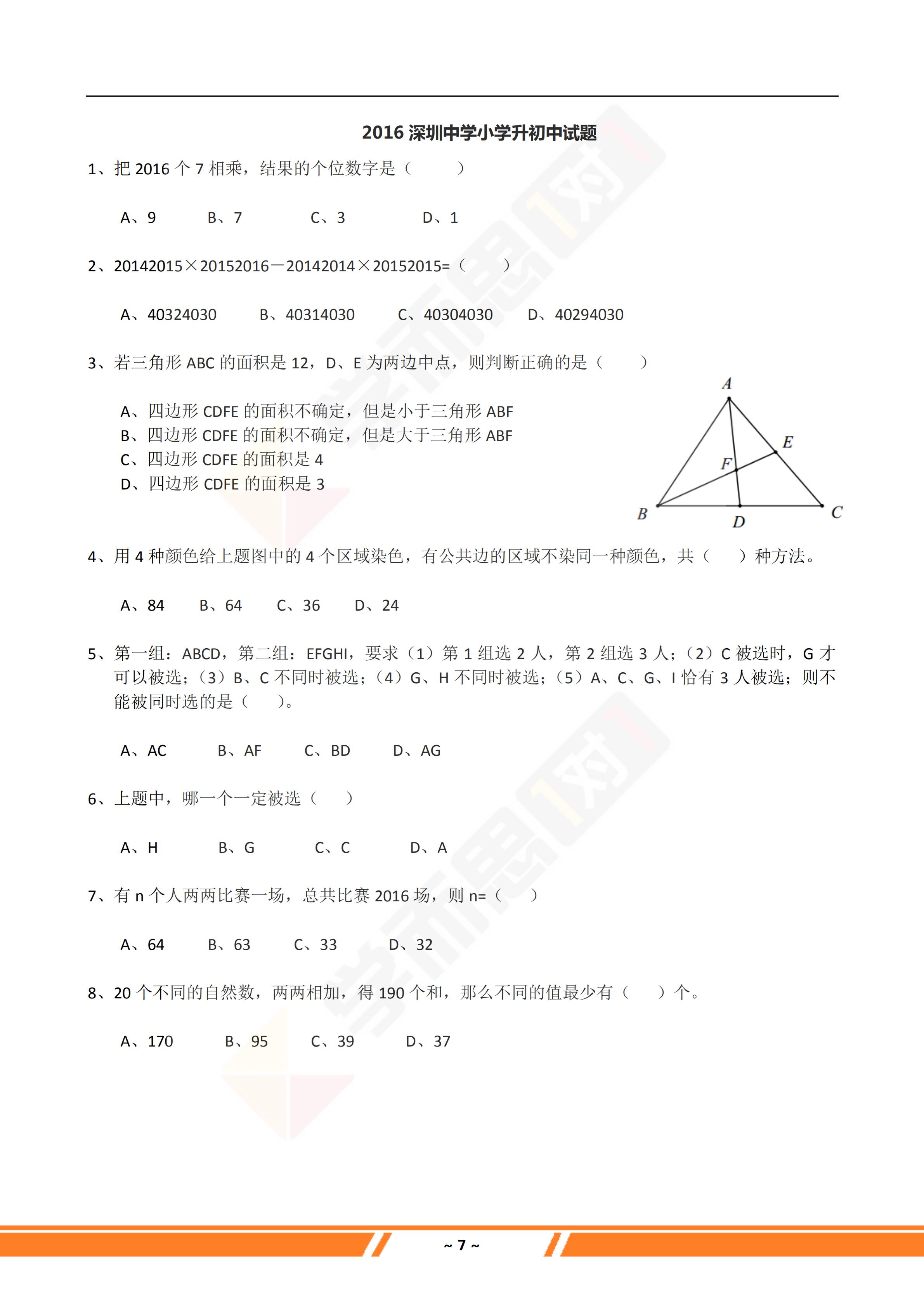 2016年深圳中学小学升初中试题