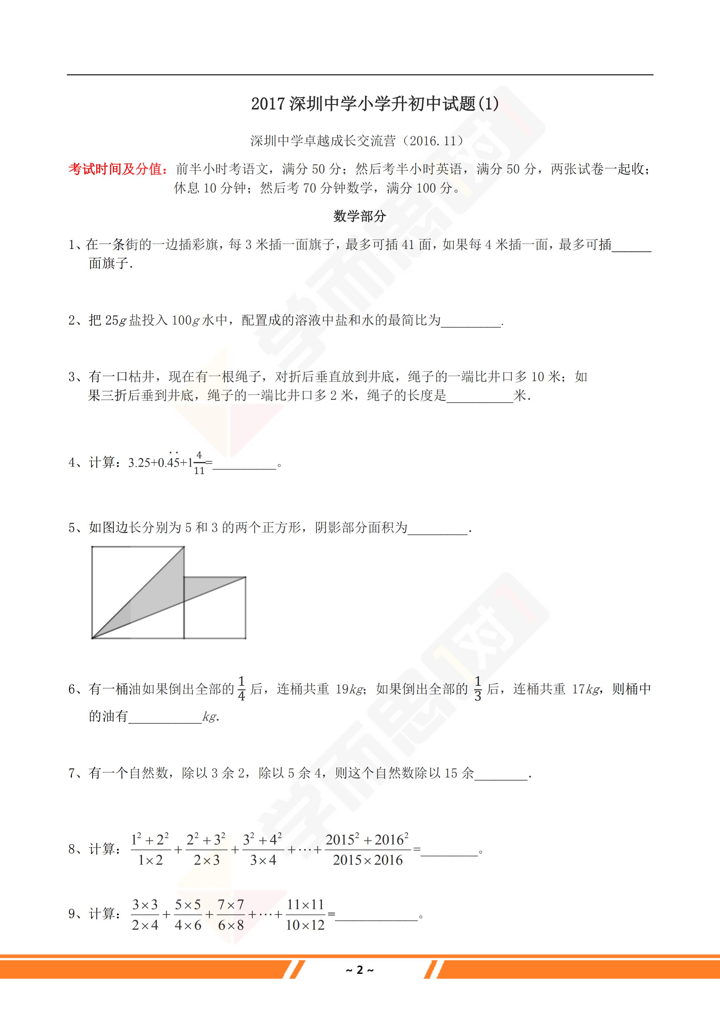 2017年深圳中学小学升初中试题