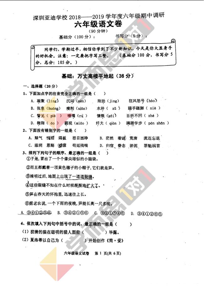 2018-2019学年深圳亚迪学校六年级上语文期中试题