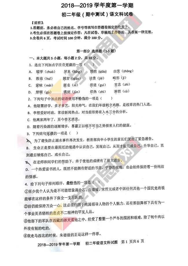 2018-2019学年深圳育才三中初二上语文期中试题