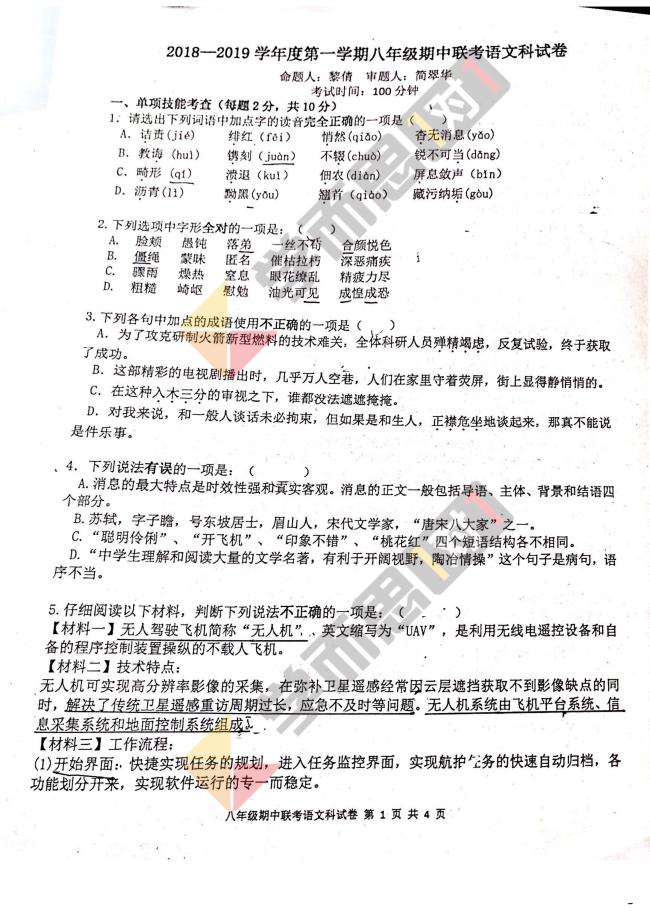 2018-2019学年深圳北环中学初二上语文期中试题