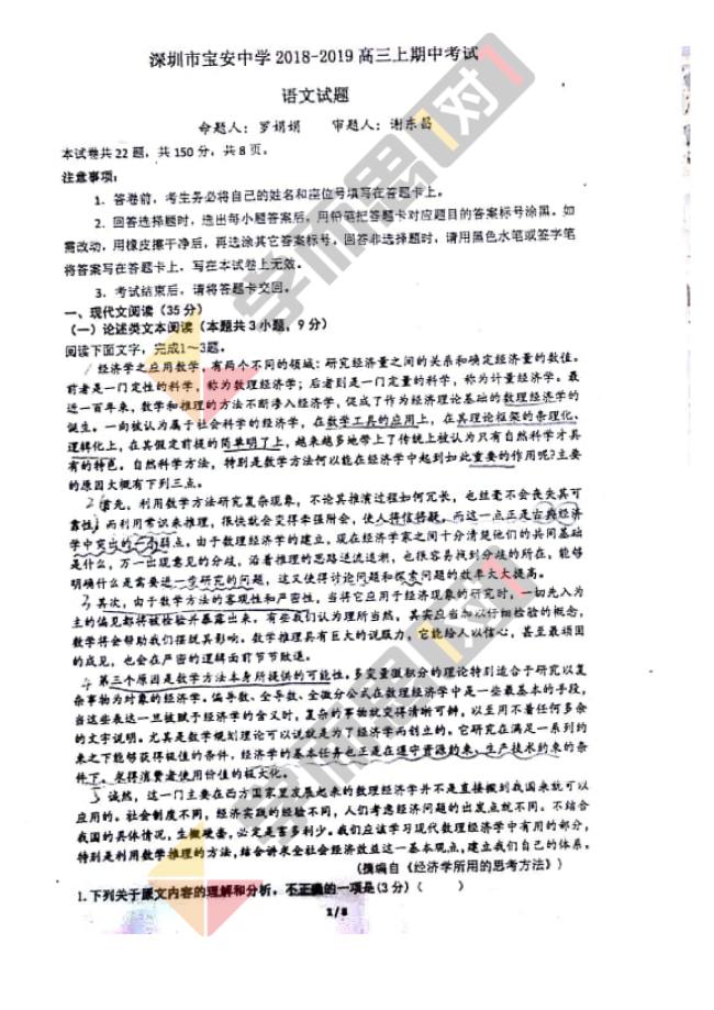 2018-2019学年深圳宝安中学高三上语文期中试题