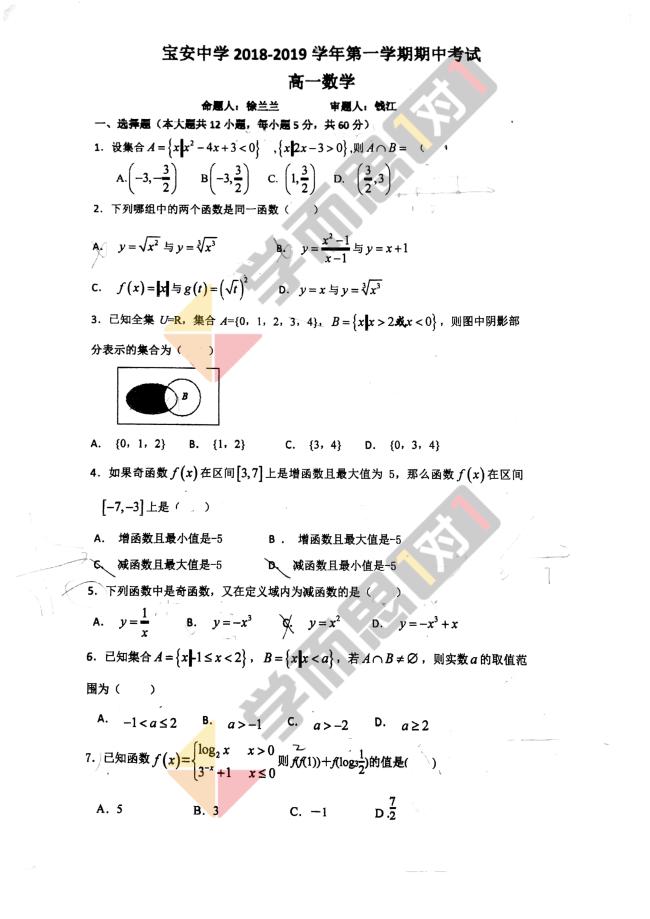 2018-2019学年深圳宝安中学高一上数学期中试题