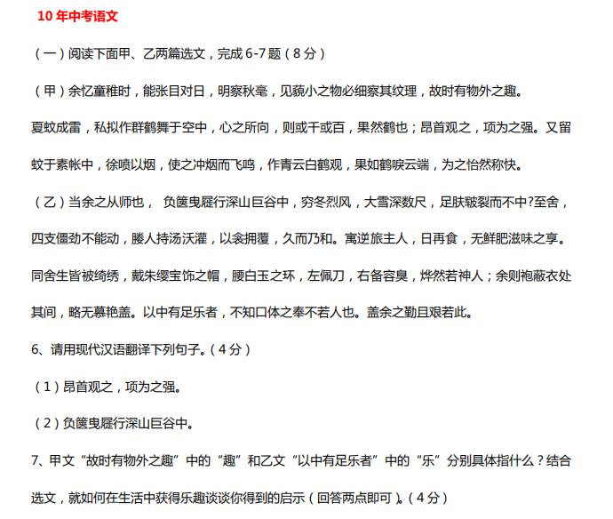 中考语文阅读每日阅读篇特训