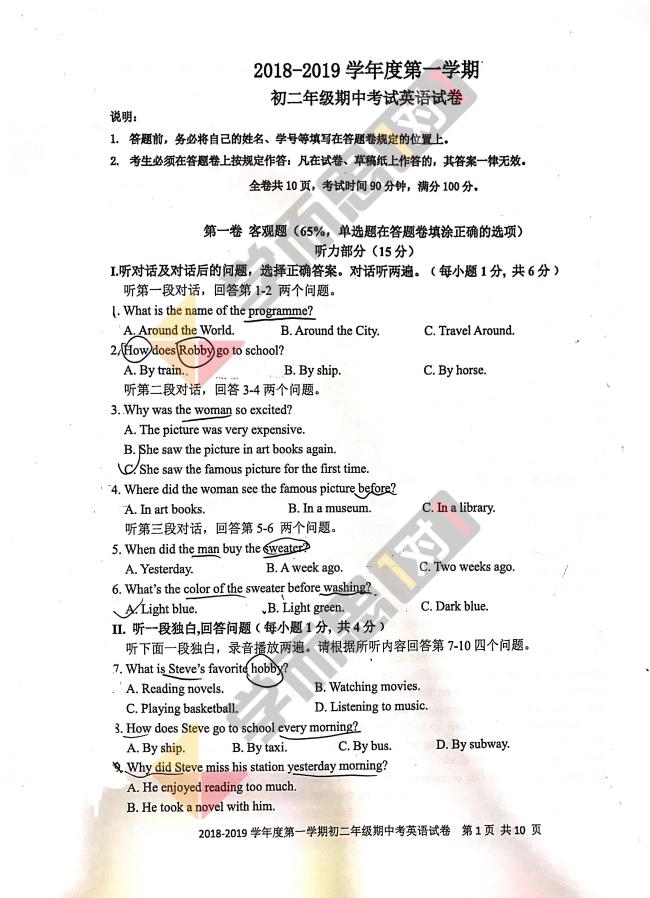 2018-2019学年深圳育才三中初二上英语期中试题