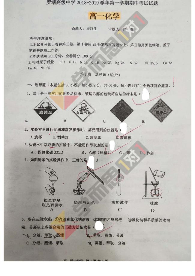 2018-2019学年深圳罗湖高级中学高一上化学期中试题