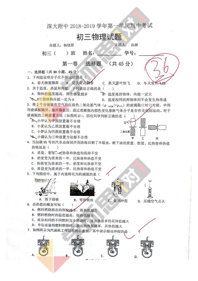 2018-2019学年深圳深大附中初三上物理期中试题