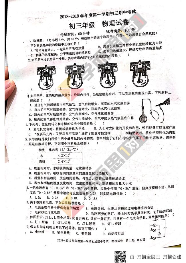 2018-2019学年深圳实验初中部初三上物理期中试题