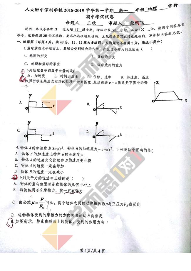2018-2019学年深圳人大附中高一上物理期中试题