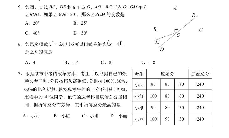 2017-2018学年下学期北京丰台区初一期末考试数学试卷下载