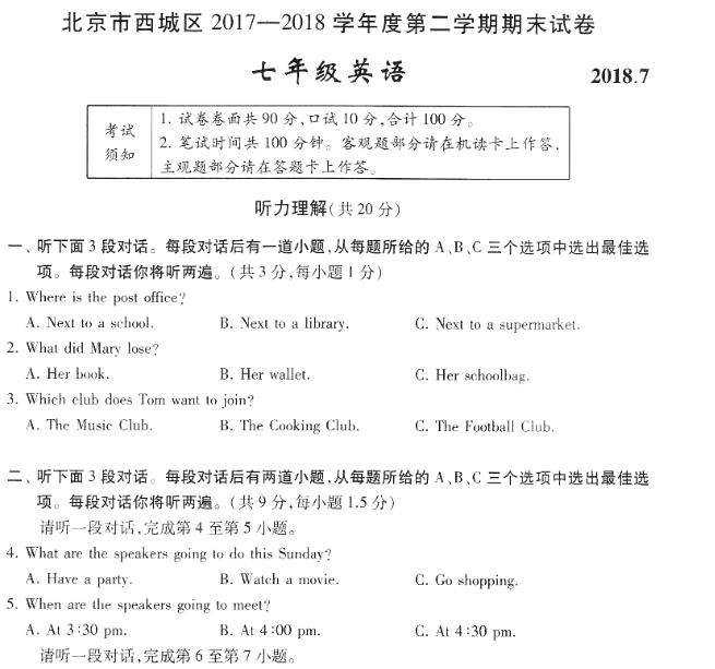 2017-2018学年下学期北京西城区初一期末考试英语试卷下载