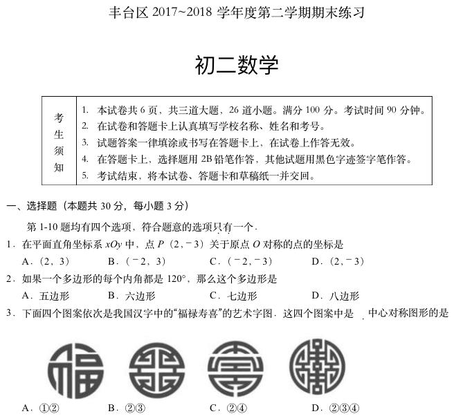 2017-2018学年下学期北京丰台区初二期末考试数学试卷下载