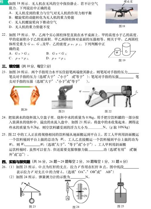2017-2018学年下学期北京西城区初二期末考试物理试卷下载