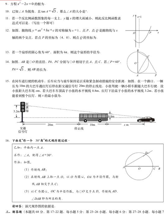 2017-2018北京海淀区初三期末考试数学试题答案及解析