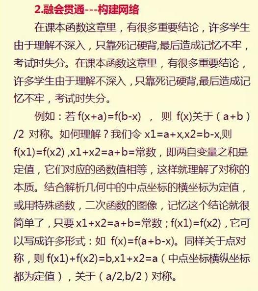 高考数学解题思路分析