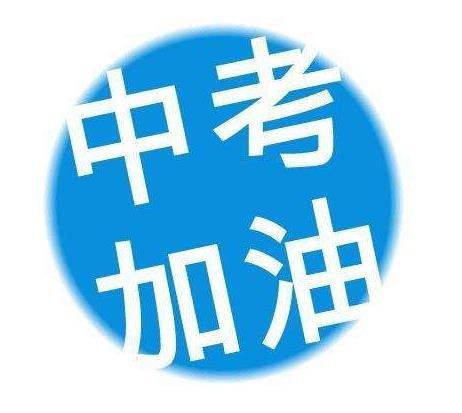 深圳中考考生类别有哪些?