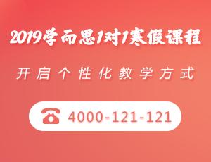 2019寒假课程