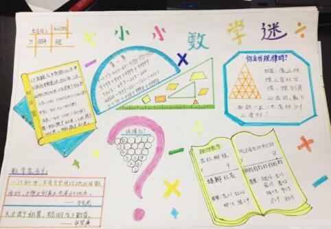 康有为小学_四年级数学上册手抄报_北京爱智康