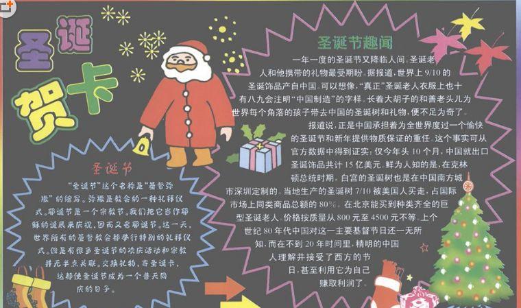 2018年初一圣诞节黑板报内容3篇