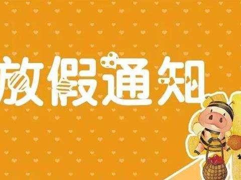 深圳中学寒假放假时间2019