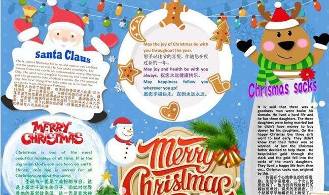 2018年二年级圣诞节手抄报图片5张