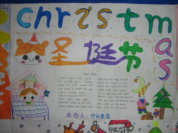 2018年三年级圣诞节手抄报图片5张