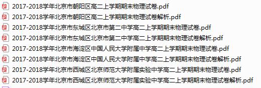 近年北京高二期末试题答案解析
