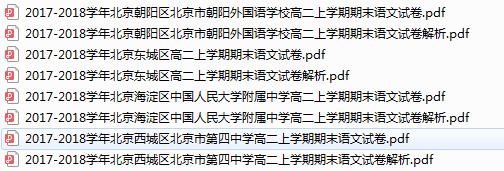 近年北京高二期末语文试题答案解析